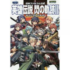 英雄伝説閃の軌跡2ザ・コンプリートガイド 日本ファルコム公式 PS3 PS Vita/ゲーム
