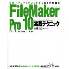 FileMaker Pro 10実践テクニック 関数・スクリプトがよくわかる実用的例題集 For Windows & Mac/西村早苗