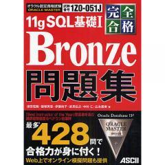 ORACLE MASTER 11gSQL基礎1 Bronze問題集 完全合格 試験番号1Z0-051J/津田竜賜