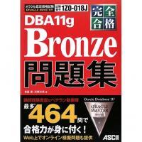 ORACLE MASTER DBA11g Bronze問題集 完全合格 試験番号1Z0-018J/有里恵/沢野次男