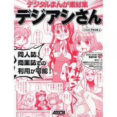 デジアシさん デジタルまんが素材集 同人誌、商業誌での利用が可能!/KAM/平井太朗