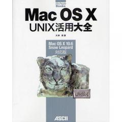 Mac OS 10 UNIX活用大全 Mac OS 10 10.6 Snow Leopard対応版/大津真