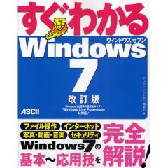 すぐわかるWindows7/アスキー・ドットPC編集部
