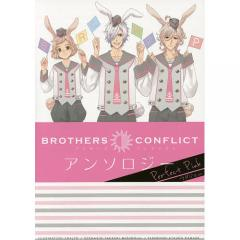 BROTHERS CONFLICTアンソロジーPerfect Pink/ウダジョ