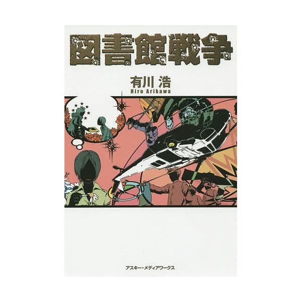 小説 図書館 戦争