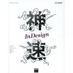 神速InDesign/森裕司/尾花暁/たけうちとおる