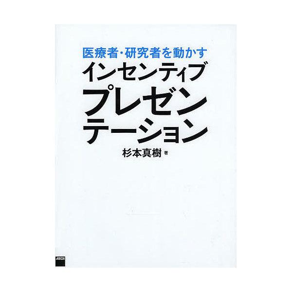 医療者・研究者を動かすインセンティブプレゼンテーション/杉本真樹