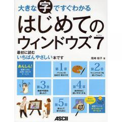 大きな字ですぐわかるはじめてのウィンドウズ7/尾崎裕子