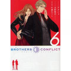 BROTHERS CONFLICT 6/ウダジョ/水野隆志