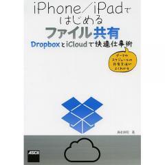 iPhone/iPadではじめるファイル共有 DropboxとiCloudで快適仕事術/海老原昭