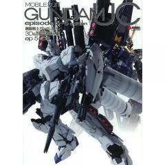 機動戦士ガンダムUC 3D&設定資料集 ep5~6編