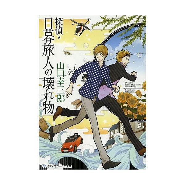探偵・日暮旅人の壊れ物/山口幸三郎