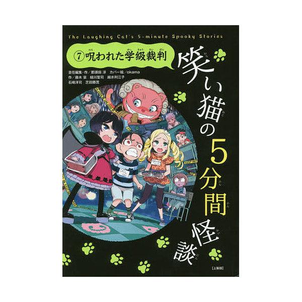 笑い猫の5分間怪談 7 上製版/那須田淳