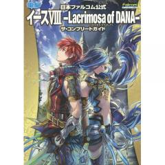 日本ファルコム公式イース8-Lacrimosa of DANA-ザ・コンプリートガイド