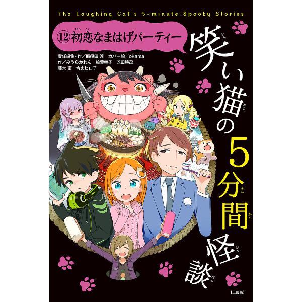 笑い猫の5分間怪談 12 上製版/那須田淳