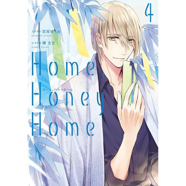 Home,Honey Home 4/潮文音