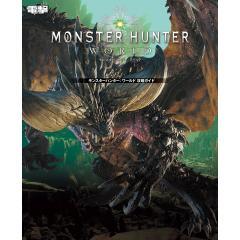 〔予約〕モンスターハンター:ワールド 攻略ガイド/ゲーム