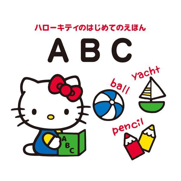 ABC/キャラぱふぇ編集部/サンリオ/子供/絵本