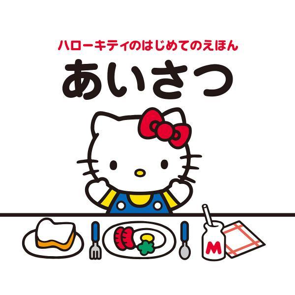 あいさつ/キャラぱふぇ編集部/サンリオ/子供/絵本