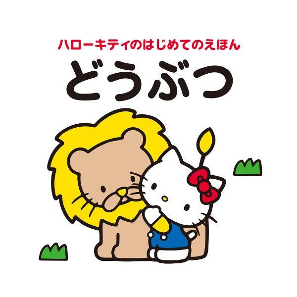 どうぶつ/キャラぱふぇ編集部/サンリオ/子供/絵本
