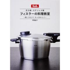 フィスラーの料理教室 使いこなして、もっとおいしく 圧力鍋・ステンレス鍋/伊藤晶子/レシピ