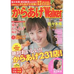 からあげWalker 佐々木希も、渡辺麻友も大好き!1冊まるごとからあげ大特集!!/旅行