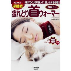 疲れとり首ウォーマーボルドー つけて深睡眠/小林弘幸