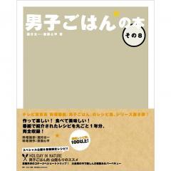 男子ごはんの本 その8/国分太一/栗原心平/レシピ