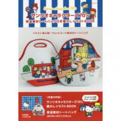 サンリオキャラクターズ70's 保温素材