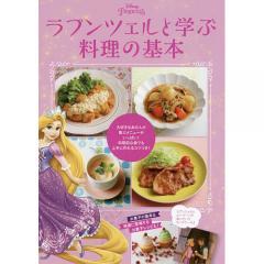 ラプンツェルと学ぶ料理の基本 DISNEY PRINCESS/レシピ