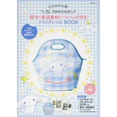 Cinnamoroll 15th Anniversary保冷・保温素材トートバッグ付きドリンクレシピBOOK