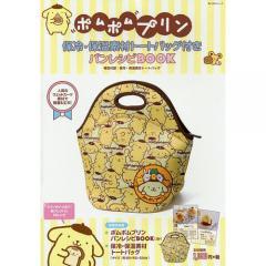 ポムポムプリン保冷・保温素材トートバッグ付きパンレシピBOOK