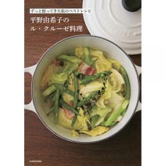 平野由希子のル・クルーゼ料理 ずっと使ってきた私のベストレシピ/平野由希子/レシピ