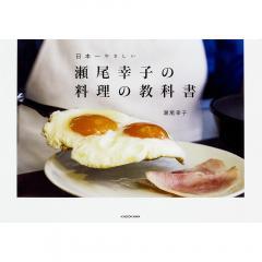 瀬尾幸子の料理の教科書 日本一やさしい/瀬尾幸子/レシピ