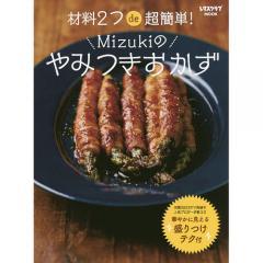 材料2つde超簡単!Mizukiのやみつきおかず/Mizuki/レシピ