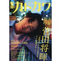 別冊カドカワ総力特集菅田将暉 「表現者」としての存在を、ここに証明する-