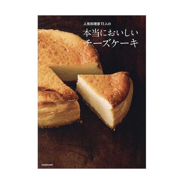 人気料理家11人の本当においしいチーズケーキ/レシピ