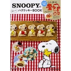 SNOOPYのぎゅっとハグクッキーBOOK/レシピ