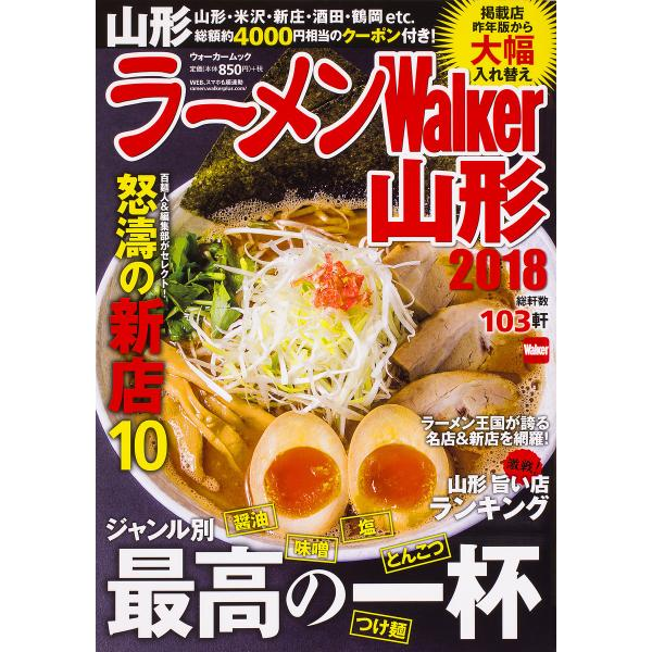 ラーメンWalker山形 2018/旅行