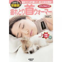 疲れとり首ウォーマーナチュラルピンク つけて深睡眠/小林弘幸