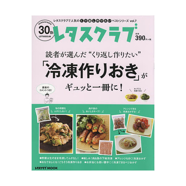 """""""くり返し作りたい""""「冷凍作りおき」がギュッと一冊に!/レシピ"""