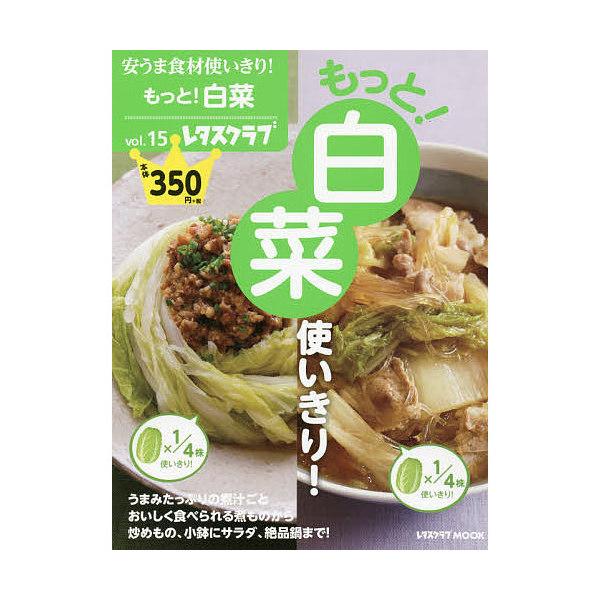 安うま食材使いきり! vol.15/レシピ