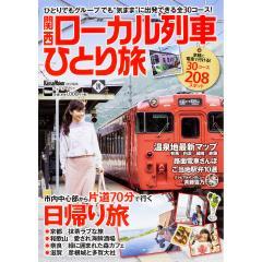 〔予約〕関西ローカル列車ひとり旅/旅行