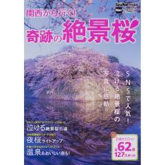 〔予約〕関西から行く!奇跡の絶景桜/旅行