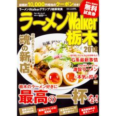 〔予約〕ラーメンWalker 栃木/旅行