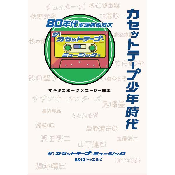 LOHACO - カセットテープ少年時...