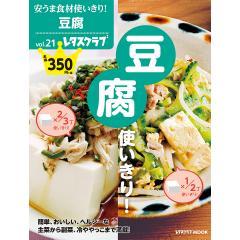 安うま食材使いきり! vol.21