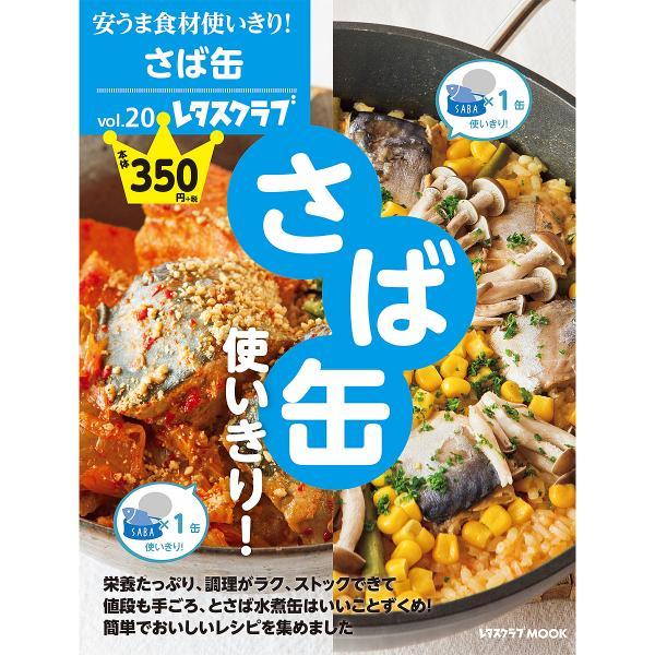 安うま食材使いきり! vol.20/レシピ