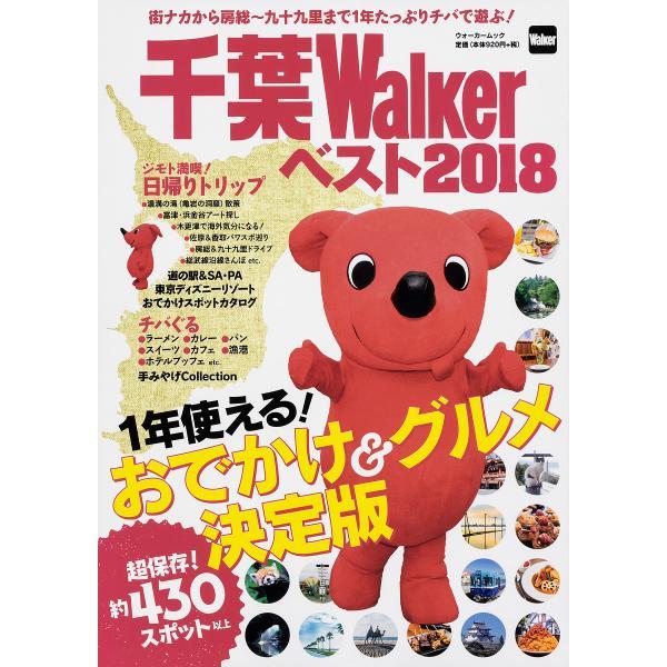 千葉Walkerベスト2018 1年使える!おでかけ&グルメ決定版/旅行