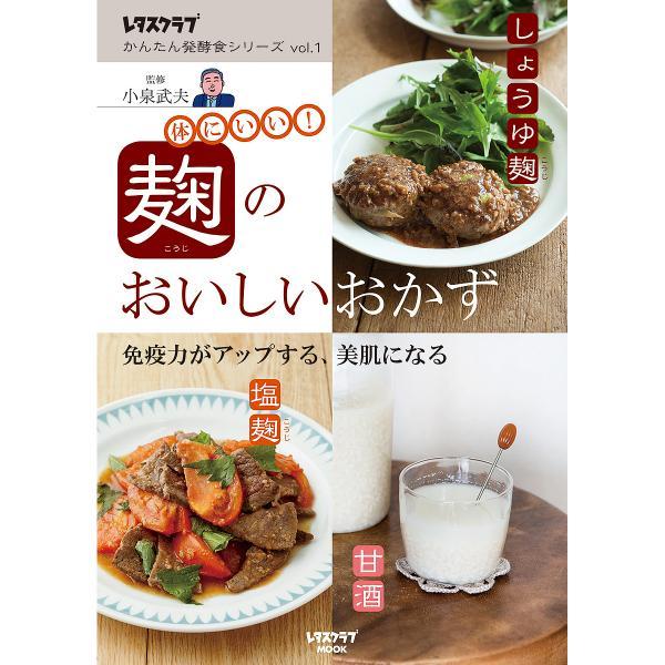 体にいい!麹のおいしいおかず/小泉武夫/レシピ